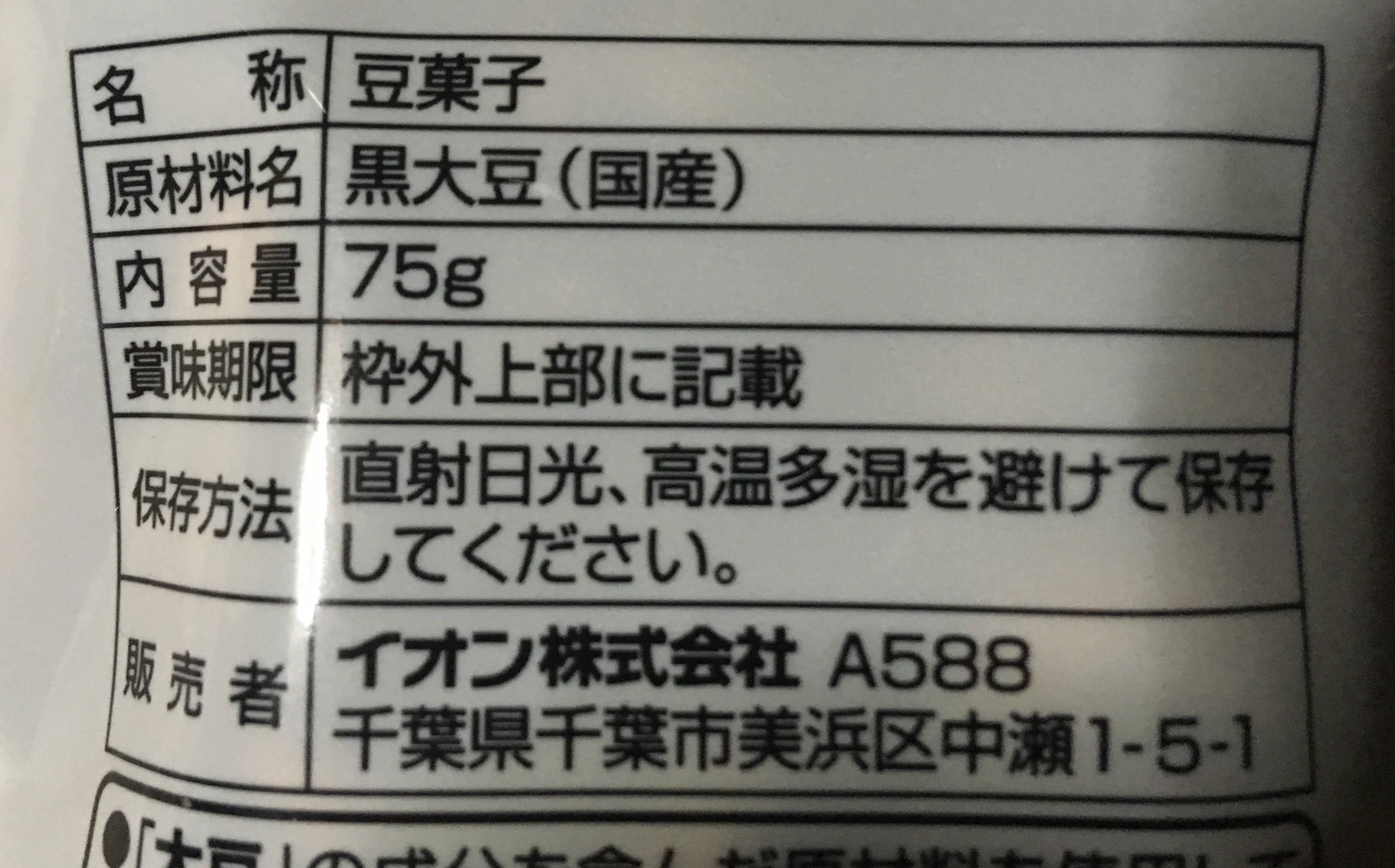 素煎り黒大豆 TOPVALUの原材料表示