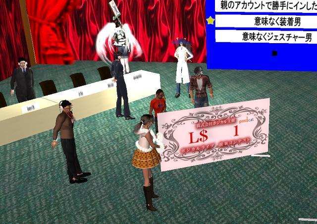 POSICAL LIVE 接客コンテスト(2回目) 2位 kiyoko777