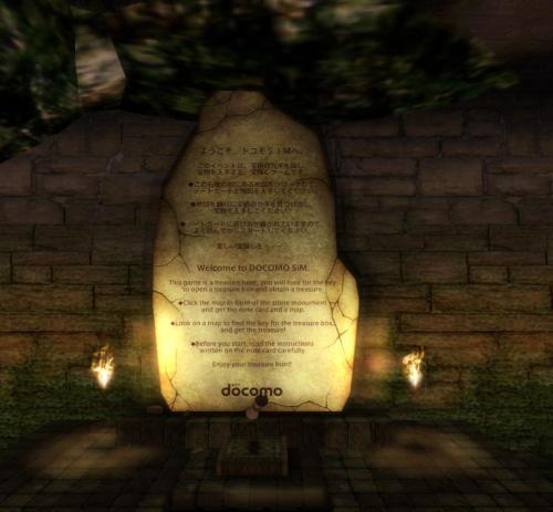 ドコモSIMの石碑