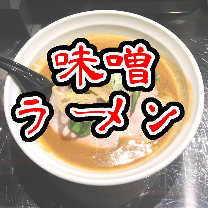 文字「味噌ラーメン」