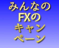 みんなのFXのキャンペーン