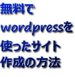 無料でwordpressを使ったサイト作成方法