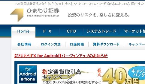 http://sec.himawari-group.co.jp/