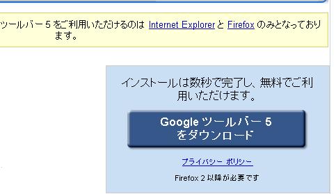 googletoolbar005