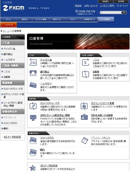 FXCMjapanジャパン取引 画面ログイン画像