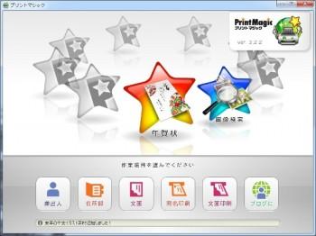 printmagic起動