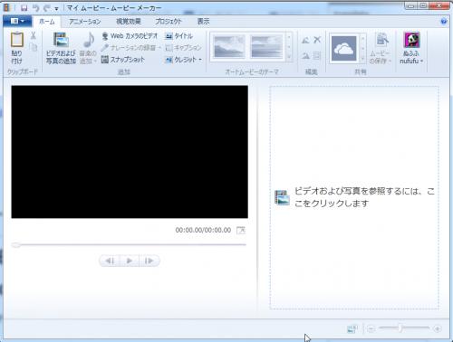 WindowsLive ムービーメーカー