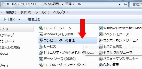 Windows7-HDD-tuika