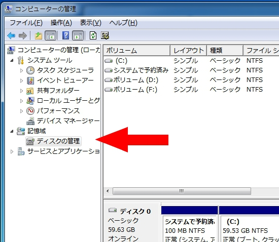 Windows7-ハードディスクドライブ追加方法