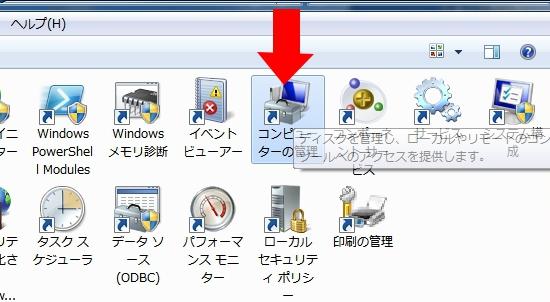 Windows7-HDD-tuika1
