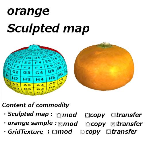 みかんのスカルプテッドプリム orange Sculpted Prim