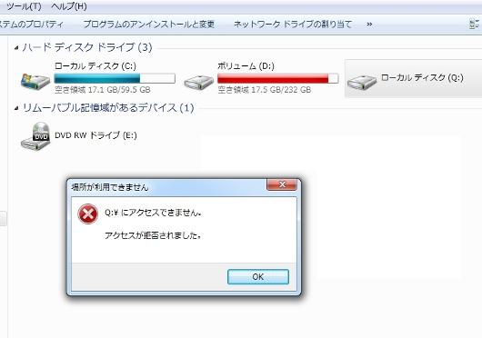 Windows7 ハードディスク追加エラー
