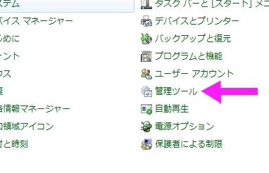 Windows7にHD追加手順
