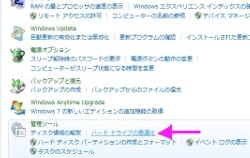 Windows7にハードディスク追加手順