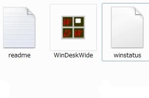WinDeskWide ダウンロード 解凍直後