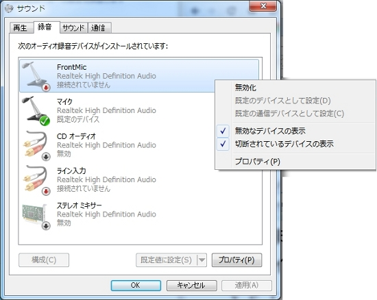 Windows7ミキサー設定で最初にする事