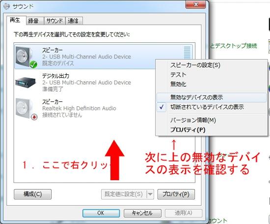 Windows7ミキサー設定サウンドミキサーを有効にする方法