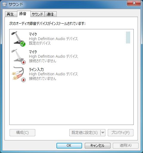 Windows7 ステレオミキサー 設定の方法