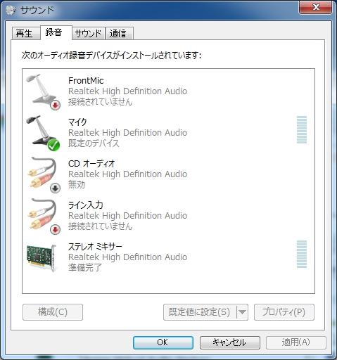 Windows7 ステレオミキサー 設定の方法 解決した