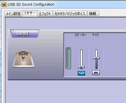 USB ツール側のミキサー