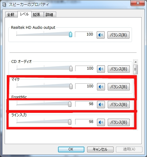 windows7mixers-liveSetting ウィンドウズ7-64BIT版のミキサー設定を生放送用にする