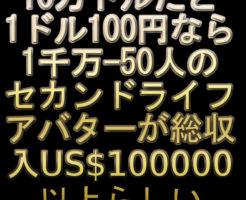 文字『10万ドルだと1ドル100円なら1千万-50人のセカンドライフアバターが総収入US$100000以上らしい』