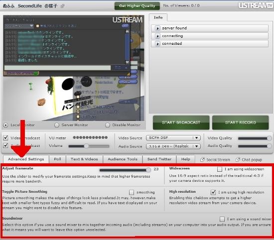 ゲームをUstream高画質で中継というか放送 方法