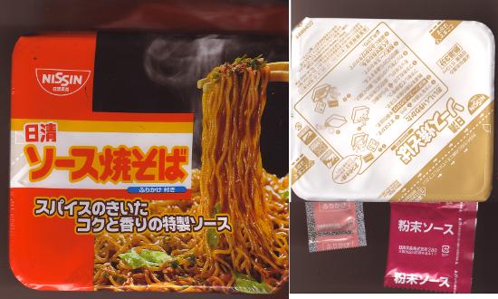 インスタントカップ麺 日清ソース焼きそば