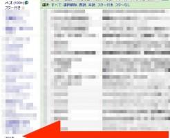 Gmailのアドレス帳登録の仕方 その1