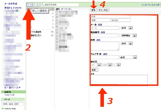 gmailのアドレス帳への登録の仕方