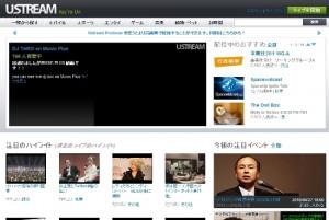 ustreameが日本語化