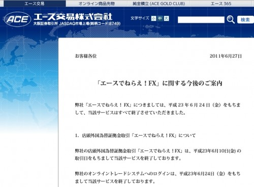 http://www.acekoeki.co.jp/acefx_close.html