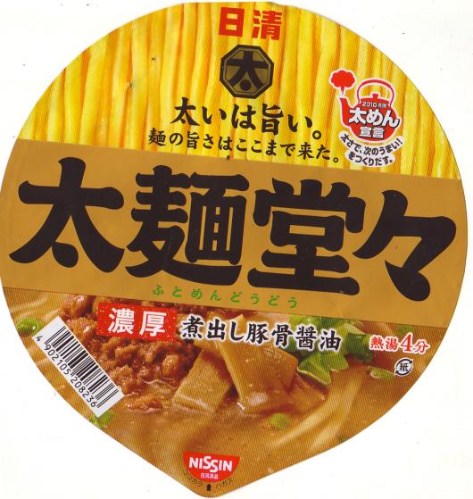 日清太麺堂々濃厚煮出し豚骨醤油のパッケージ