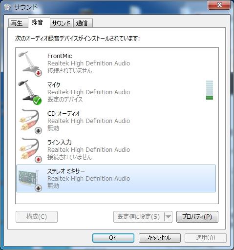 Windows764bit版でサウンドミキサーを有効にしてニコ生やUSTでPCとマイクの音声を流す