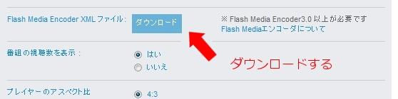 ustreameでFMEを使った高画質配信方法