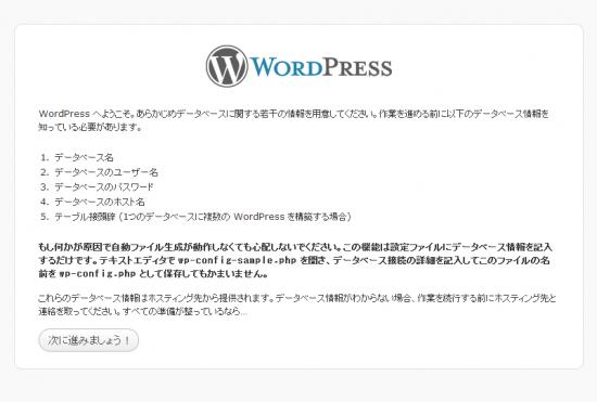 wordpress3.0RC版jaをインストールしてみた。
