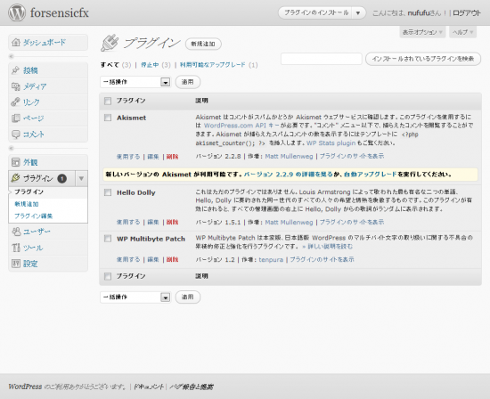 wordpress3.0RC版jaをインストールしてみた。プラグイン画面