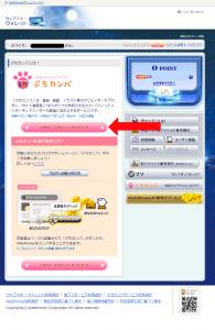 プチカンパ ぷちカンパログイン画面ウェブマネー ウォレット 05
