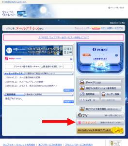 トップページウェブマネー プチカンパ ウォレットぷちカンパを作る 04