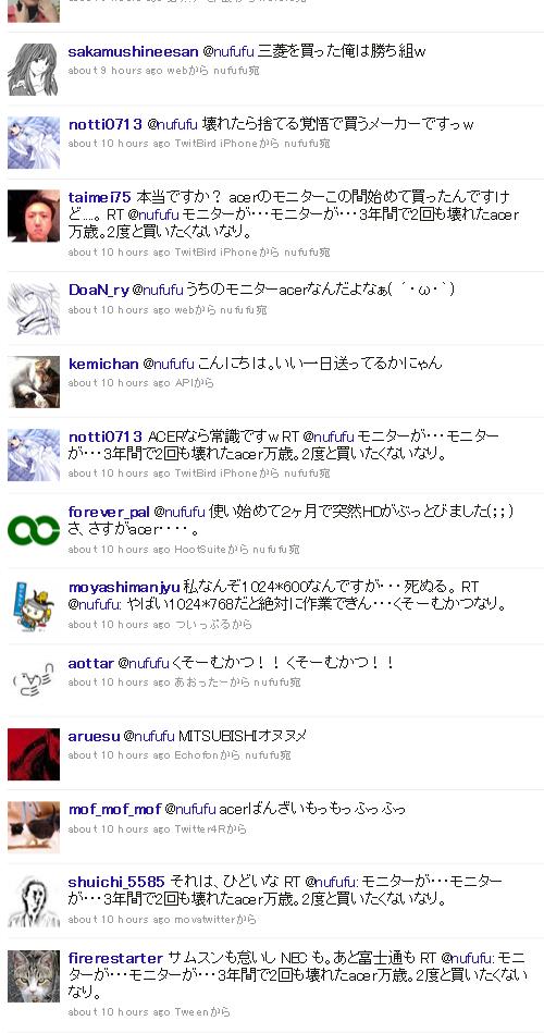 2010-0609Twitter  @nufufuのacerに対する評判と反応
