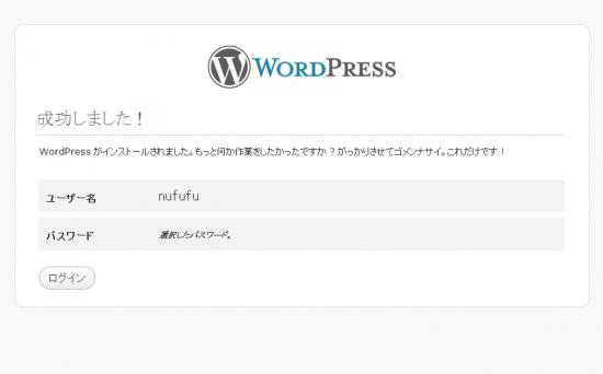 wordpress3.0RC版jaをインストールしてみた。-6