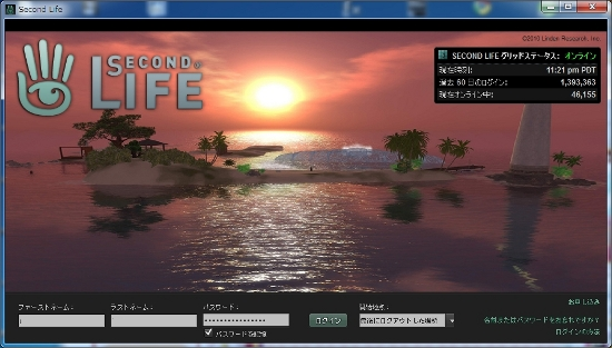Second_Life_2-0-1-203872_BetaViewer_Setup