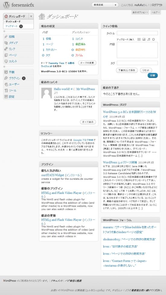 wordpress3.0RC版jaをインストールしてみた。-7