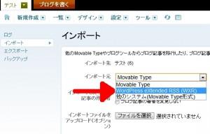 Movabletypeにwordpressのブログ記事XMLをインポートする