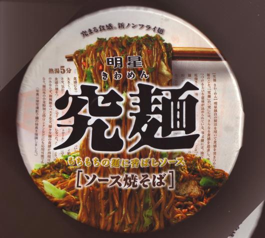 インスタントカップ麺きわめん明星究麺もちもちの麺に香ばしソース