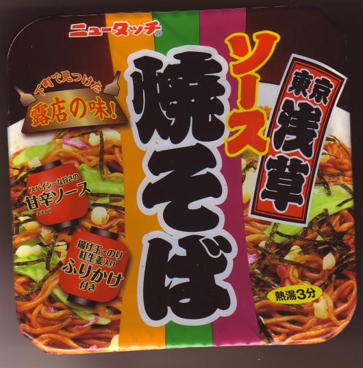 ニュータッチ東京浅草ソース焼きそば下町で見つけた露天の味というカップ焼きそば