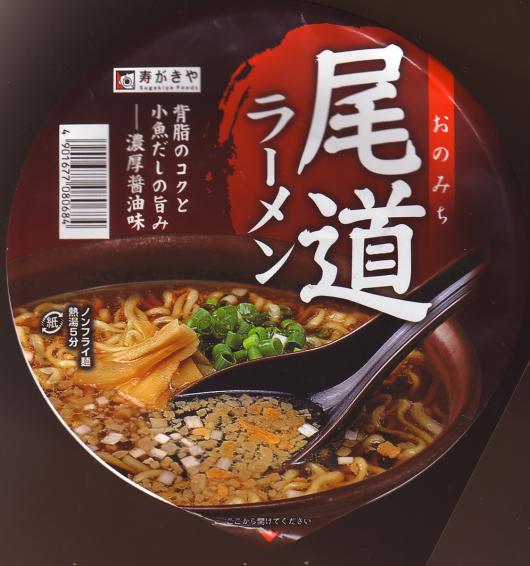 インスタントカップ麺ハウス食品うまかっちゃん寿がきや食品全国麺めぐり尾道ラーメン背脂のコクと小魚ダシの旨み濃厚醤油味