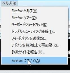 FireFox 64bitの確認方法