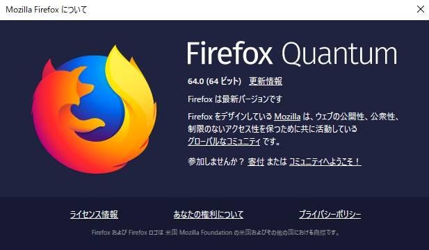 FireFox 64bitの確認方法 表示例