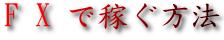 fxdekaseguhouhou0928
